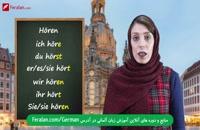 آموزش صرف فعل در زبان آلمانی (1)