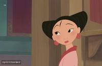 انیمیشن سینمایی مولان 2 (دوبله ی فارسی)