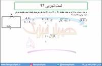 جلسه 126 فیزیک یازدهم - توان الکتریکی 12 و تست تجربی 94 و تست ریاضی 94 - مدرس محمدد پوررضا