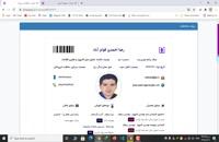 آموزش کار با وبسایت امضا - سامانه رزومه ساز آنلاین
