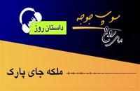"""داستان روز """"ملکه جای پارک"""""""