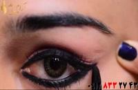 کلیپ آموزش کشیدن شش مدل خط چشم با ماژیک