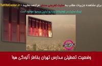 وضعیت تعطیلی مدارس تهران شنبه 7 دی 98 | آیا فردا تعطیل است ؟