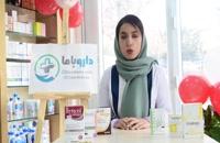 فیلم آموزشی محصولات پوست مو و ناخن داروخانه آنلاین