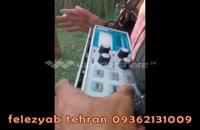 lorenzمعرفی دستگاه طلایاب09362131009-09372131009