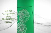 فروش دستگاه نگین چین در ایران