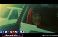 دانلود فیلم زهر مار(کامل)(HD)| با حضور شبنم مقدمی،سیامک انصاری و به کارگردانی جواد رضویان - - ---