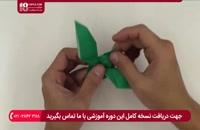 آموزش ساخت اوریگامی دایناسور برای کودکان
