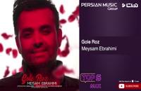 میثم ابراهیمی - بهترین آهنگ ها