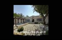 600 متر باغ ویلای خوش قواره در شهریار