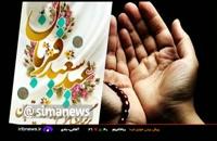برگزاری نماز عید قربان در تمامی شهرها