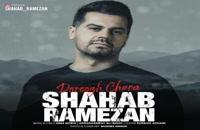 دانلود آهنگ دروغ چرا 4 از شهاب رمضان به همراه متن ترانه