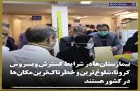 چالش رقص در غبار کرونا/ اولین رقصندههایی که در جمهوری اسلامی بازداشت نمیشوند!
