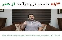3 راه تضمینی درآمد از هنر   علی خلیلی فر   BABANART.COM