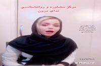 مشاوره کودک غرب تهران | 44863952
