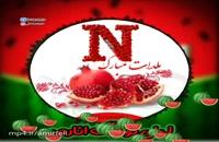 کلیپ تبریک شب یلدا برای حرف N