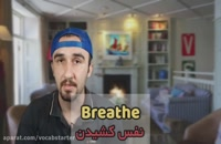 آموزش زبان انگلیسی|نفس کشیدن به انگلیسی|کتاب گرامر زبان