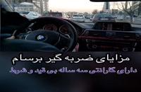 BMW نصب ضربه گیر برسام یدک بر روی بی ام و