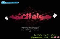ویدیو کوتاه درباره شهادت امام جواد (ع)