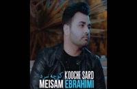 آهنگ جدید میثم ابراهیمی کوچه سرد