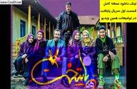 سریال پایتخت 7 قسمت اول (کامل) (رایگان) | دانلود قسمت 1 فصل هفتم پایتخت