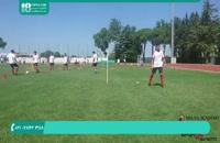 آموزش فوتبال به کودکان - تمرین پاسکاری و جابجایی در زمین