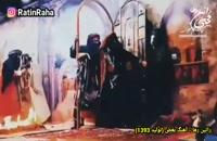 آثار ویژه شهادت حضرت زهرا با صدای راتین رها
