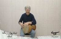 آموزش تنبک در کرج ۲ - آموزشگاه موسیقی ملودی