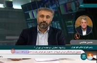 پیشنهاد تعطیلی دو هفته ای در تهران