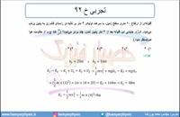 جلسه 135 فیزیک دهم - پایستگی انرژی مکانیکی 6 و تست تجربی خ 92 - مدرس محمد پوررضا