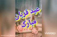 ویدیو برای تبریک گفتن عید سعید قربان