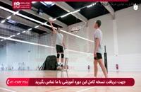 والیبال به کودکان - تمرین پرش برای حمله