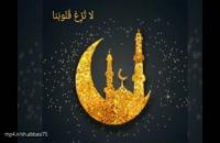 ربنای استاد شجریان ویژه ی ماه مبارک رمضان