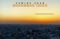 دانلود آهنگ محمد طاهر بگو کجاس