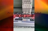 5-دستگاه های گلدوزی 12 کله پالس کو