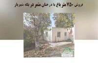 فروش 750 متر باغ با درختان مثمر در بکه شهریار