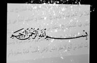 تلاوت  زیبای سوره یس توسط استاد عبدالباسط