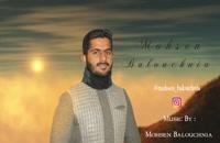 آهنگ جدید ( بی کلام ) آهنگساز : محسن بلوچ نیا