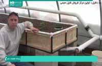 آموزش ساخت گلخانه خانگی