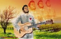 موسیقی ( بی کلام ) آهنگساز محسن بلوچ نیا