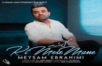 آهنگ جدید میثم ابراهیمی  کی مثه منه
