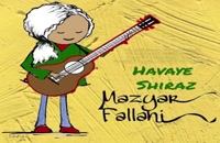 دانلود آهنگ جدید هوای شیراز با صدای مازیار فلاحی