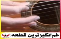 دموی اجرای بسیار زیبای استاد امیر کریمی - قطعه گیتار  تنهاترین عاشق