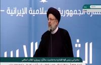 سخنرانی آیت الله رییسی برای سالگرد پیروزی انقلاب اسلامی