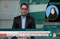 جدیدترین آمار کرونا در ایران - ۱۵ دی