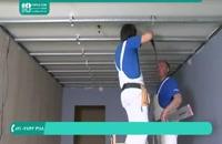 آموزش مراحل نصب کناف دیوار و سقف تا مرحله بتونه کاری