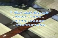 فروش فرمول پودر مخمل09192075483چسب مخمل