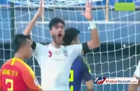 خلاصه بازی امید چین ۰-۱ امید ایران