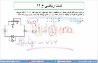 جلسه 146فیزیک یازدهم - به هم بستن مقاومتها 20 و تست ریاضی خ 94 - مدرس محمد پوررضا