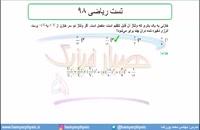 جلسه 80 فیزیک یازدهم - خازن 13 و تست ریاضی 98- مدرس محمد پوررضا